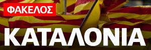 φάκελος καταλονία