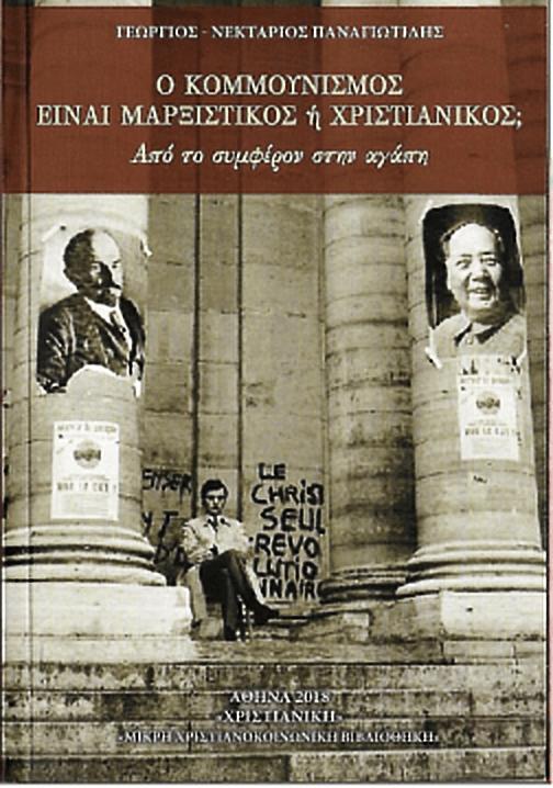 o-kommounismos-einai-marksistikos-i-xristianikos-apo-to-symferon-stin-agapi-mia-kritiki-proseggisi-sto-neo-vivlio-tou-giorgou-panagiotidi