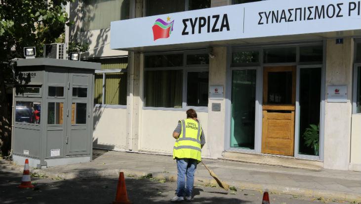 https://www.e-dromos.gr/wp-content/uploads/2018/10/syriza.jpg